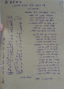 Song lyrics from the Manuscript Department of the Ukrainian National library, Fund 190.